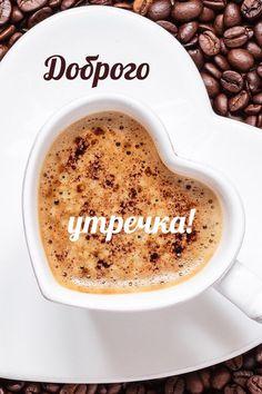 Доброе утро Stylish Alphabets, Baking Ingredients, Cookie Dough, Good Morning, Food, Montreal, Coffee, Garden, Proverbs Quotes