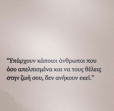 Find images and videos about greek quotes, greek and ellhnika on We Heart It - the app to get lost in what you love. Bad Quotes, Smart Quotes, Clever Quotes, Wisdom Quotes, Words Quotes, Wise Words, Life Quotes, Sayings, Greece Quotes