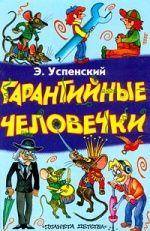 """Эдуард Успенский """"Гарантийные человечки"""""""