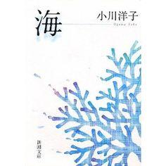 小川洋子『海』 (新潮文庫)