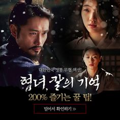 Published on August 5, 2015 byHALLYU WORLD - Korean Celebrity and Lifestyle TrendsPersonal Experiences in Memories of the Sword '俠女'很辛苦 (EN SUB/中字) Memories Of The Sword, 2015 Movies, Korean Celebrities, Celebrity, Lifestyle, World, Movie Posters, Film Poster, Celebs