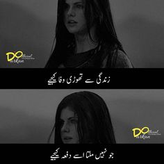 Poetry Quotes In Urdu, Best Urdu Poetry Images, Urdu Quotes, Islamic Quotes, Best Quotes, Love Quotes, Funny Quotes, Qoutes, Urdu Thoughts