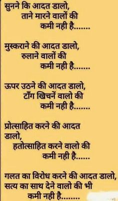 Shyari Quotes, Gita Quotes, Best Quotes, Poetry Quotes, Flirty Good Morning Quotes, Morning Prayer Quotes, Inspirational Quotes In Hindi, Hindi Quotes On Life, Witty Instagram Captions