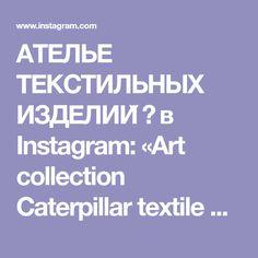 АТЕЛЬЕ ТЕКСТИЛЬНЫХ ИЗДЕЛИЙ 🐛 в Instagram: «Art collection Caterpillar textile Mouse Все сумочки или сумки-рюкзаки с росписью по ткани только по одному экземпляру! Сумка-рюкзак с…» Textiles, Instagram, Cloths, Textile Art