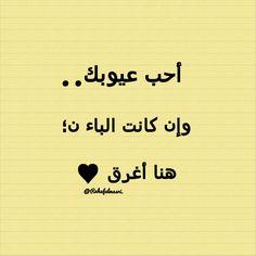 Arabic Words Love