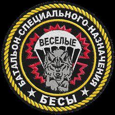 Novorossiya Battalion Demons