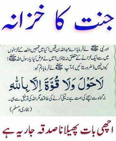 Duaa Islam, Islam Hadith, Allah Islam, Islam Quran, Alhamdulillah, Hadith Quotes, Allah Quotes, Urdu Quotes, Arabic Quotes