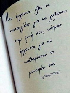 Poetry Quotes, Words Quotes, Me Quotes, Funny Quotes, Sayings, Big Words, Greek Words, Cool Words, Meaningful Quotes
