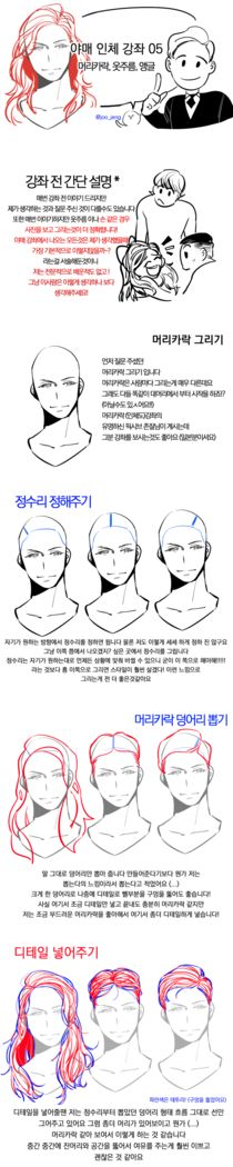 Use the pictures Hair Reference, Drawing Reference Poses, Anatomy Reference, Drawing Poses, Drawing Tips, Drawing Sketches, Art Drawings, Pencil Drawings, Tutorial Draw
