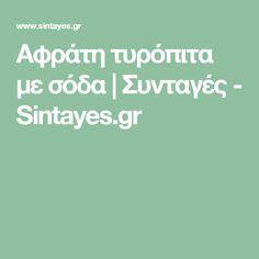 Αφράτη τυρόπιτα με σόδα | Συνταγές - Sintayes.gr