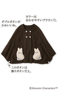 Moomin by Syrup Peace Plant, Moomin Valley, Forest Girl, Mori Girl, Character Design, Knitting, Pyjamas, Syrup, My Style