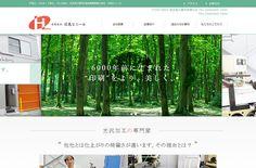 日高ビニール | Web Design Clip