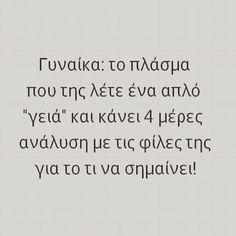 Γυναίκα 😂😂😂 #greekpost #greekquotes #greekposts #greekquote #ελληνικα #στιχακια