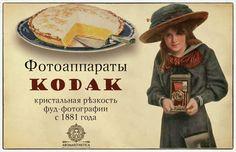 vintage poster, kodak, food-photo
