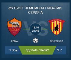Рома-Беневенто прогноз на матч | Букмекер Rome
