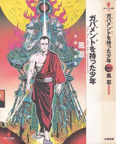 Cool Artwork, Comic Books, Japan, Manga, Comics, Cool Stuff, Cover, Comic Strips, Cool Art