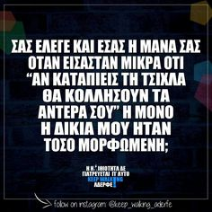 Sarcastic Quotes, Funny Quotes, Favorite Quotes, Best Quotes, Teaching Humor, Funny Greek, Funny Statuses, Thinking Quotes, Greek Quotes