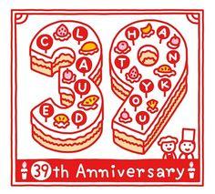 Line Illustration, Illustrations, Anniversary Logo, Web Design, Graphic Design, Sale Promotion, Banner, Design Inspiration, Artwork