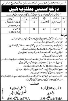 Jobs In Tehsil Municipal Administration Piplan District Mianwali  http://www.dailypaperpk.com/jobs/177464/jobs-tehsil-municipal-administration-piplan-district-mianwali
