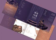 Pamphlet Design, Leaflet Design, Booklet Design, Brochure Design, Branding Design, Print Layout, Layout Design, Print Design, Design Editorial