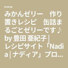 みかんゼリー 作り置きレシピ 缶詰まるごとゼリーです♪ by 豊田 亜紀子 | レシピサイト「Nadia | ナディア」プロの料理を無料で検索