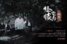 中文電影及亞洲電影: 怪談電影2 撩鬼