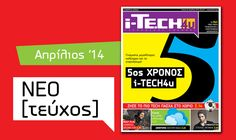 i-TECH4u – Απρίλιος '14 - http://iguru.gr/2014/04/14/i-tech4u-april-2014/