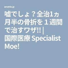 嘘でしょ?全治1ヵ月半の骨折を1週間で治すワザ!! | 国際医療 Specialist Moe!
