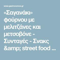 «Σαγανάκι» φούρνου με μελιτζάνες και μετσοβόνε - Συνταγές - Σνακς & street food | γαστρονόμος