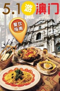 """""""Macau Food Guide for the May 1st Vacation"""" provides visitors with local restaurants' operation info"""