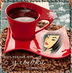 Coffee Images, Coffee Time, Good Morning, Mugs, Tableware, Collage, Night, God Bless You, Pictures Of Flowers