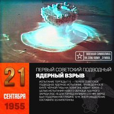 Испытание торпеды Т-5 (Ядерное испытание  22)  первое советское подводное ядерное испытание проведённое в бухте Чёрной губы на полигоне Новая Земля 21 сентября 1955 года с целью испытания нового образца ядерного заряда (РДС-9) для торпед калибра 533 мм и изучения поражающих факторов подводного ядерного взрыва на военную технику военные суда и береговые сооружения. Заряд был подорван на глубине 12 м энерговыделение составило 35 килотонны. Полигон на Новой Земле был построен примерно за один…