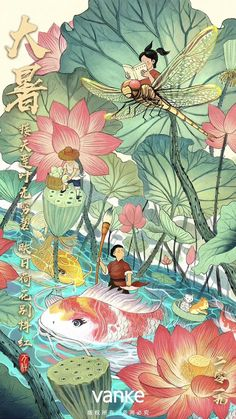 Chinese Drawings, Chinese Art, Lotus Art, Japan Art, Illustrations And Posters, Whimsical Art, Digital Illustration, Fantasy Art, Cool Art
