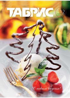 """Табрис. № 12. Январь 2009 г.  Журнал """"Табрис"""": что, по какому поводу, за какое время и, главное, из чего готовить - и как получать от приготовления и приготовленного максимум удовольствия"""
