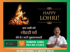 Jai Mata Marble & Granite House wishes to all #Customers a very Happy Lohri. #Happy #Lohri from #JaiMataMarble&GraniteHouse ...  #HappyLohri #HappyLohri2018 #Marble #Granite #Tiles
