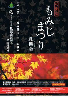 比叡山  もみじまつり紅楓会  平成24年11月3〜25日
