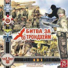 Return to Castle Wolfenstein - Битва за Трондхейм (2002) PC