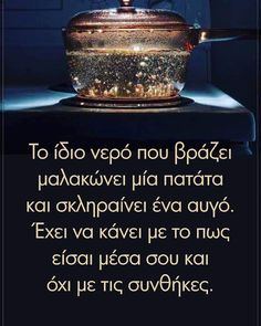 Funny Phrases, Funny Quotes, Life Quotes, Greek Quotes, Kai, Sayings, Words, Theory, Motorcycles