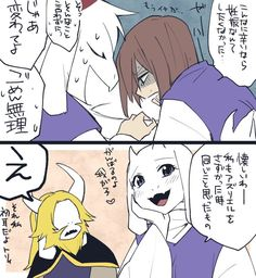 I don't know whether this is chara or frisk but i'm mainly focused on asgore. he looks like he's ready to pass out