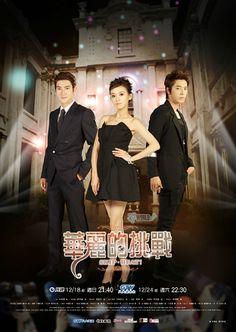 Skip Beat sub español online en HD Skip Beat, Watch Drama Online, Drama Taiwan, Show Luo, Kdrama, Choi Siwon, Lee Donghae, Master's Sun, Best Dramas