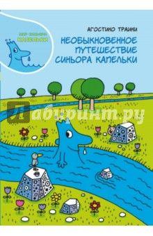 """""""Природоведение"""" для малышей. Какие приключения случаются с водой в природе? Знакомьтесь - синьор Капелька! Синьор Капелька отправился на поиски своих друзей, с которыми играл на море летом. По дороге синьор Капелька превращается в облако, потом в..."""