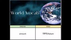 amount - रकम/Rakam Hindi Vocabulary Builder Word Of The Day #55 ! Full audio practice at World Vocab™! https://video.buffer.com/v/57eb999e2f9487fe49dfd07e