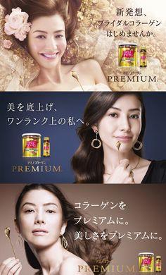 j amicolla premium j Ad Layout, Poster Layout, Web Design, Japan Design, Beauty Ad, Beauty Shots, Shampoo Advertising, Brand Manual, Perfume Ad