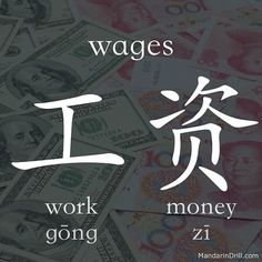 #wages #mandarin #chinese