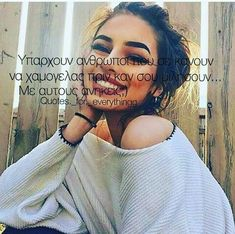 Bff Quotes, Greek Quotes, I Miss U, Relationships, Friendship, Best Friends, Lyrics, Life, Art