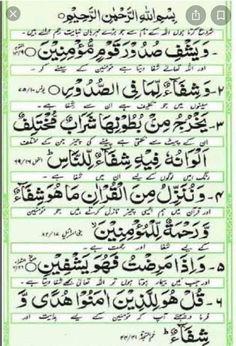 Important Quotes, Beautiful Prayers, Islamic Dua, Quran, How To Memorize Things, Math Equations, Deen, Allah, Pakistan
