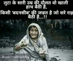 Shayri old mother father Father Quotes In Hindi, Hindi Quotes On Life, Motivational Quotes In Hindi, Mothers Day Quotes, Inspirational Quotes, Daddy Daughter Quotes, Being Ignored Quotes, My Autobiography, Sufi Quotes