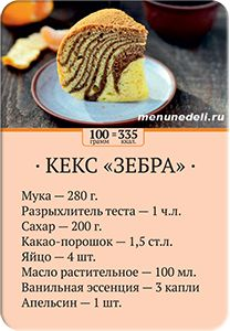 Economy weekly menu for winter- Экономное меню на неделю для зимы Economy menu for the week for winter / Menu of the week - Baking Recipes, Dessert Recipes, Recipes With Few Ingredients, Russian Recipes, Winter Food, Winter Meals, Seafood Dishes, Unique Recipes, Different Recipes