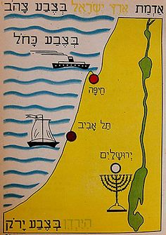The Land of Israel Is Yellow 1935