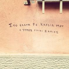 Graffiti Quotes, Movie Lines, Greek Quotes, Live Love, We Heart It, Life Quotes, Poetry, Messages, Thoughts